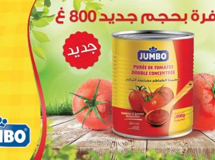 Export de Tomate concentré